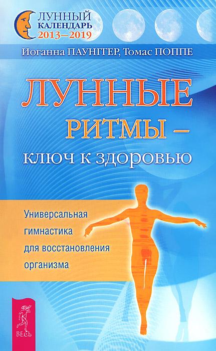 Сила точечного массажа. Быстрое восстановление здоровья мужчины. Лунные ритмы. Практика очищения (комплект из 4 книг)