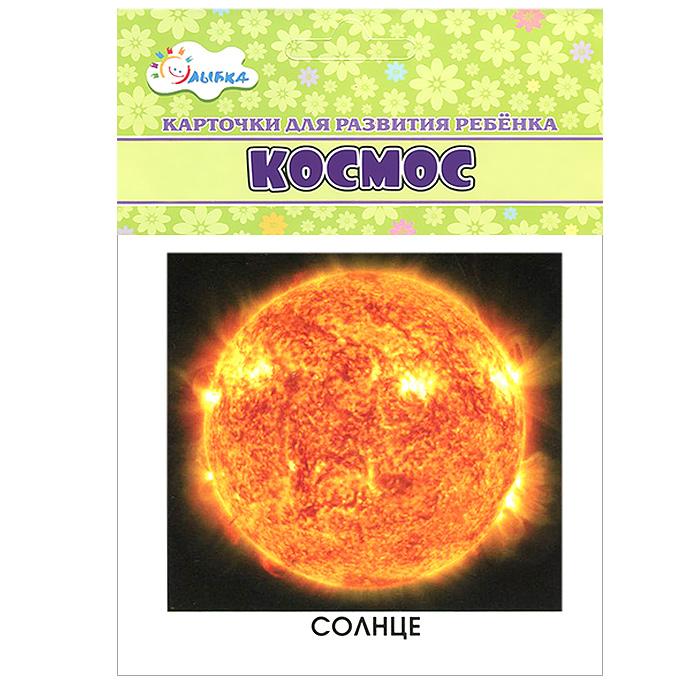Космос (набор из 12 карточек) ( 4607929340345 )