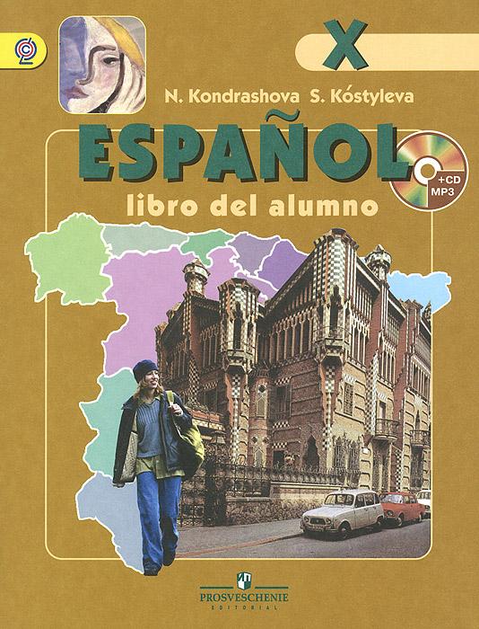 Espanol 10: Libro del alumno / Испанский язык. 10 класс. Углубленный уровень. Учебник (+ MP3 CD) ( 978-5-09-033754-0 )