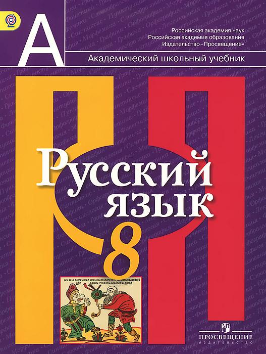 Рыбченкова академический 8 русскому учебник гдз языку по класс школьный