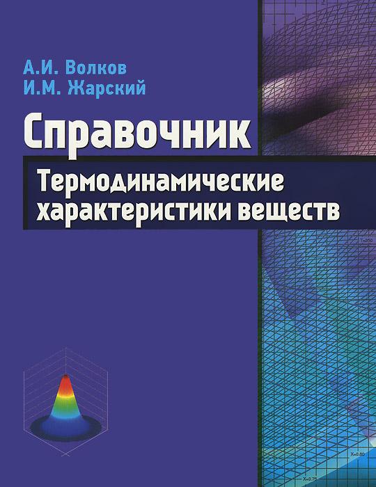 Термодинамические характеристики веществ. Справочник ( 978-985-549-788-3 )