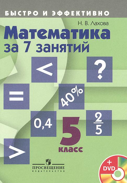 Математика за 7 занятий. 5 класс. Учебное пособие (+ DVD-ROM)12296407В пособии рассматривается материал по всем основным темам курса математики 5 класса. В каждой теме есть объяснение материала. Автор приводит подробное решение типовых заданий и задания для самопроверки с решениями и ответами, данными в конце книги. В книге подробно раскрывается алгоритм действий ученика при выполнении любого задания, в том числе при решении текстовых задач. Прилагаемый диск содержит видеоуроки и поможет учащимся работать с книгой. При этом автор уделяет большое внимание психологическим аспектам обучения, в частности ассоциативному способу запоминания, благодаря которому материал усваивается быстрее и прочнее, чем при зубрёжке. Если какое-то задание имеет несколько способов решения, автор выбирает из них самый простой, понятный и удобный.