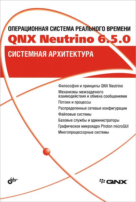 ������������ ������� ��������� ������� QNX Neutrino 6.5.0. ��������� �����������