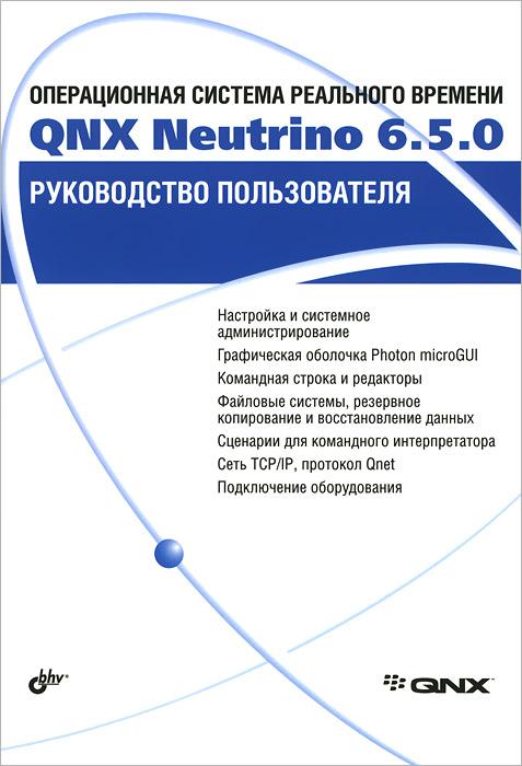 ������������ ������� ��������� ������� QNX Neutrino 6.5.0. ����������� ������������