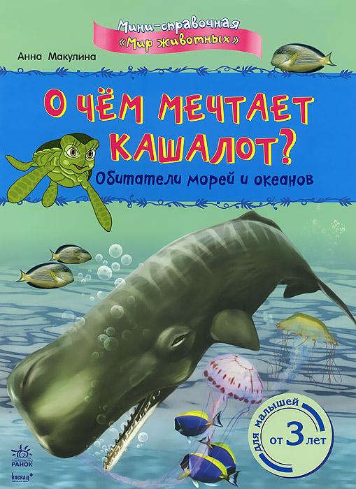 О чем мечтает кашалот? Обитатели морей и океанов12296407Знакомьтесь, в книге О ЧЕМ МЕЧТАЕТ КАШАЛОТ? ОБИТАТЕЛИ МОРЕЙ И ОКЕАНОВ - милая черепаха Аха. Плавая по океану, она встречала разных обитателей океанских и морских глубин: морскую звезду, дельфина, косатку, морскую черепаху, акулу, ската, краба, диковинных рыб. Аха предлагает и вам с малышом скорее познакомиться с ними. Усаживайтесь поудобней, открывайте первую страницу - и вот она, добрая черепаха Аха! А кого же первого она встретила в океане?..