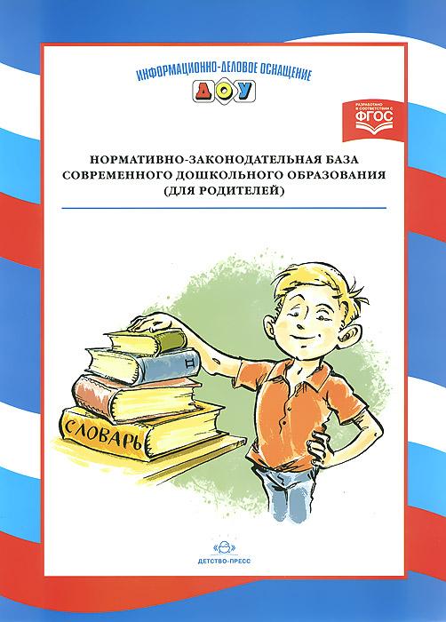 Нормативно-законодательная база современного дошкольного образования. Для родителей ( 978-5-90675-030-3 )