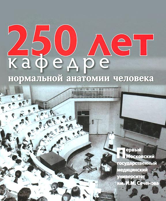 250 лет кафедре нормальной анатомии человека ( 978-5-98811-298-3 )