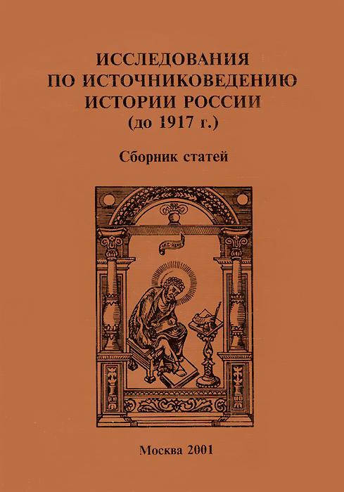 Исследования по источниковедению истории России (до 1917 г.) ( 5-8055-0063-9 )