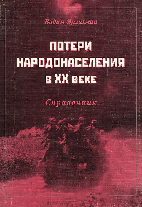 Потери народонаселения в ХХ веке. Справочник ( 5-93165-107-1 )