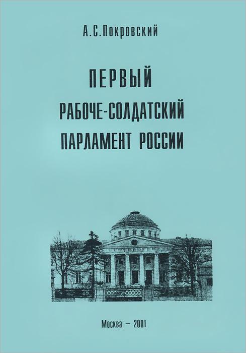 Первый рабоче-солдатский парламент России ( 5-8055-0083-3 )