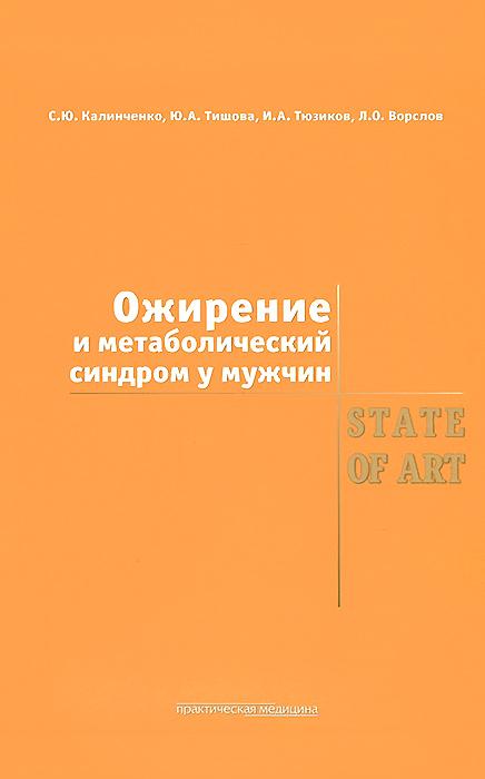 Ожирение и метаболический синдром у мужчин. State of Art ( 978-5-98811-293-8 )