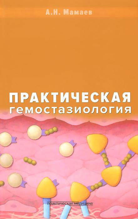 Практическая гемостазиология ( 978-5-98811-276-1 )