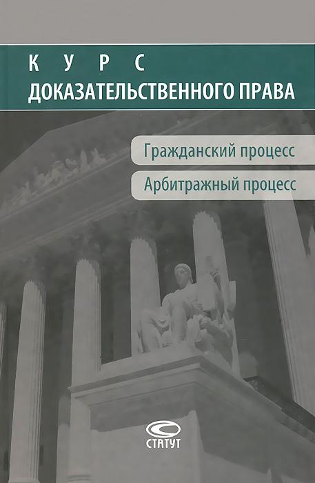 Zakazat.ru: Курс доказательственного права. Гражданский процесс. Арбитражный процесс