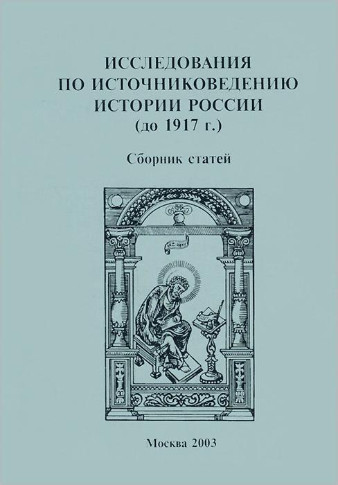 Исследования по источниковедению истории России (до 1917 г.) ( 5-8055-0125-2 )