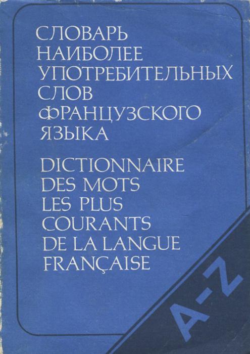 Словарь наиболее употребительных слов французского языка