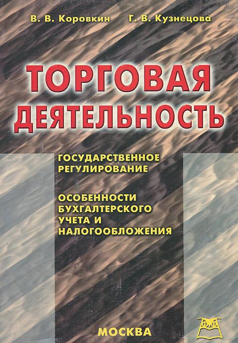 Торговая деятельность. В. В. Коровкин, Г. В. Кузнецова