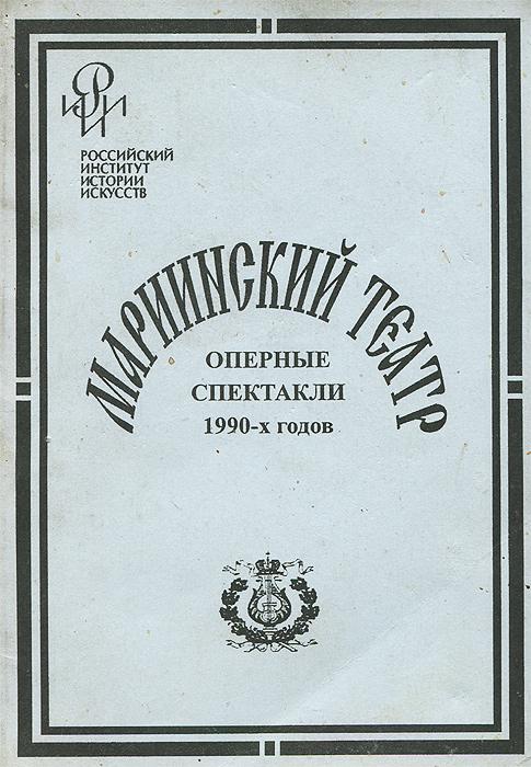 Мариинский театр. Оперные спектакли 1990-х годов