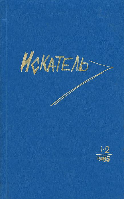 ��������, �1, 2, 1985