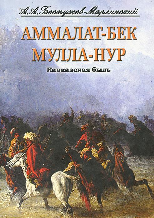 Аммалат-Бек. Мулла-Нур