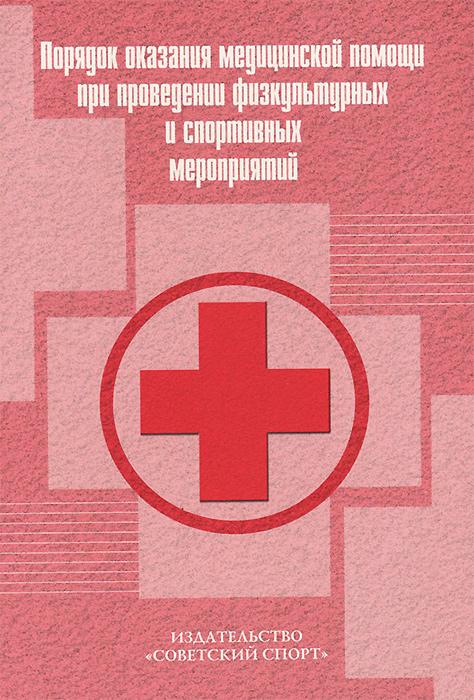 Порядок оказания медицинской помощи при проведении физкультурных и спортивных мероприятий ( 978-5-9718-0505-2 )