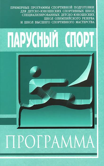 Парусный спорт. Программа ( 5-9718-0016-7 )