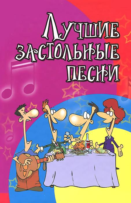 Лучшие застольные песни. Песенник ( 978-5-222-23040-4 )