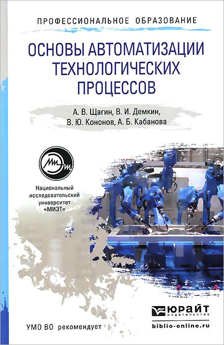 Основы автоматизации технологических процессов. Учебное пособие