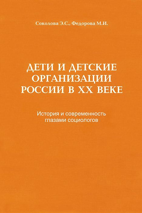 Дети и детские организации России в ХХ веке. История и современность глазами социологов ( 5-93134-318-0 )