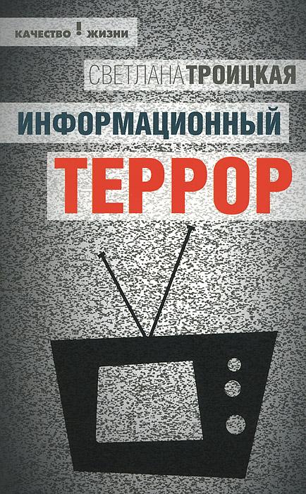 Информационный террор. Воспринимать или жить? ( 978-5-222-22864-7 )