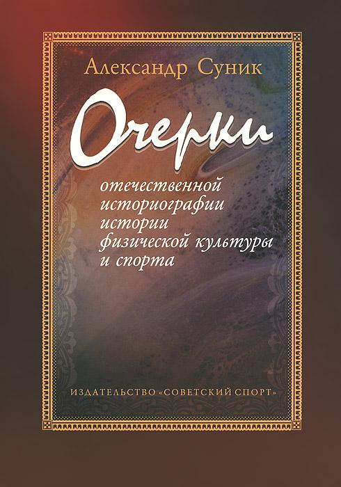 Очерки отечественной историографии истории физической культуры и спорта ( 978-5-9718-0426-0 )