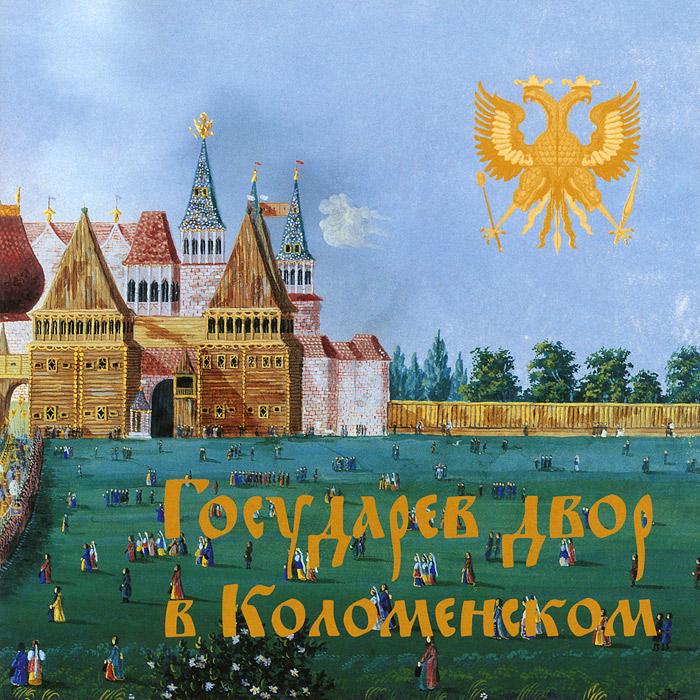 Государев двор в Коломенском