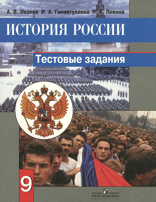 история россии 9 класс н в загладин