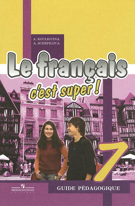 Le francais 7: C\'est super! Guide pedagogique / Французский язык. 7 класс. Книга для учителя ( 978-5-09-028031-0 )