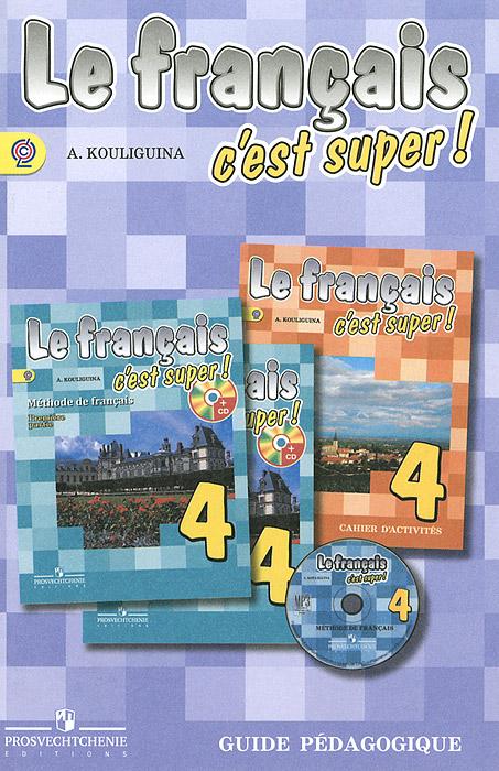 Le francais 4: C\'est super! Guide pedagogique / Французский язык. 4 класс. Книга для учителя ( 978-5-09-027983-3 )