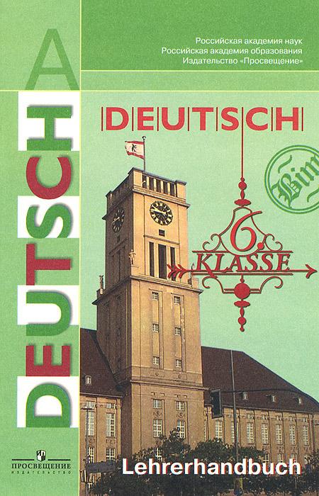 Deutsch 6: Lehrerhandbuch / Немецкий язык. 6 класс. Книга для учителя
