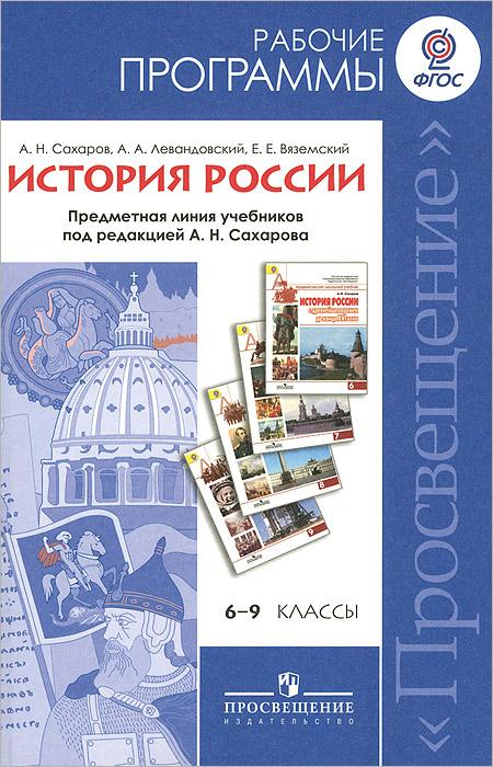 Учебник истории 7 класс данилов курукин читать онлайн