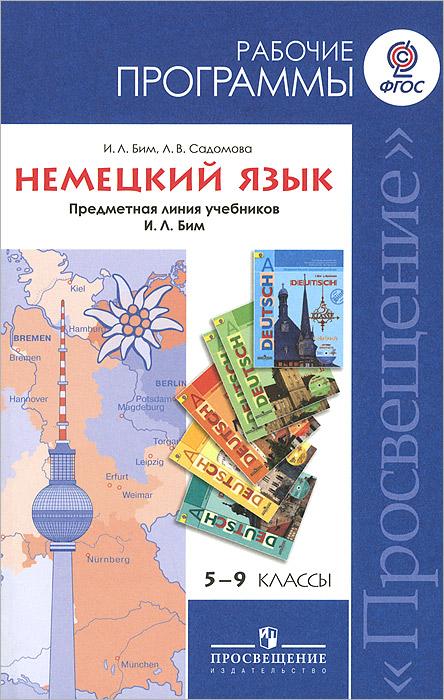 Немецкий язык. 5-9 классы. Предметная линия учебников И. Л. Бим