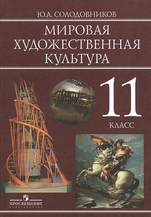 Мировая художественная культура. 11 класс. Учебник, Ю. А. Солодовников