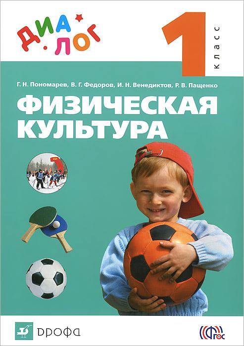 Физическая культура. 1 класс. Учебник ( 978-5-358-10907-0 )
