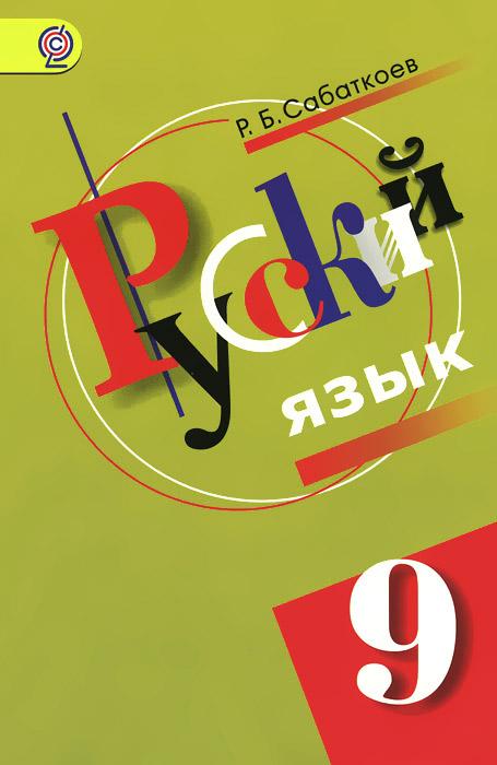 Русский язык. 9 класс. Учебник ( 978-5-09-032533-2 )