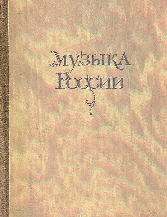 Музыка России. Выпуск 2