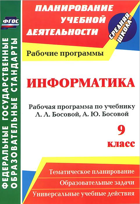 Информатика. 9 класс. Рабочая программа по учебнику Л. Л. Босовой, А. Ю. Босовой ( 978-5-7057-4035-2 )