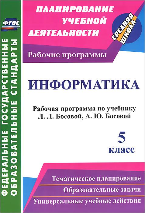 Информатика. 5 класс. Рабочая программа по учебнику Л. Л. Босовой, А. Ю. Босовой ( 978-5-7057-3994-3 )