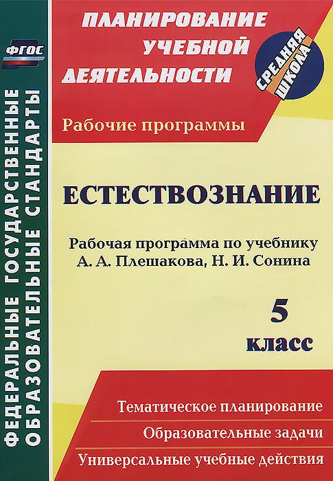 Естествознание. 5 класс. Рабочая программа по учебнику А. А. Плешакова, Н. И. Сонина ( 978-5-7057-4034-5 )