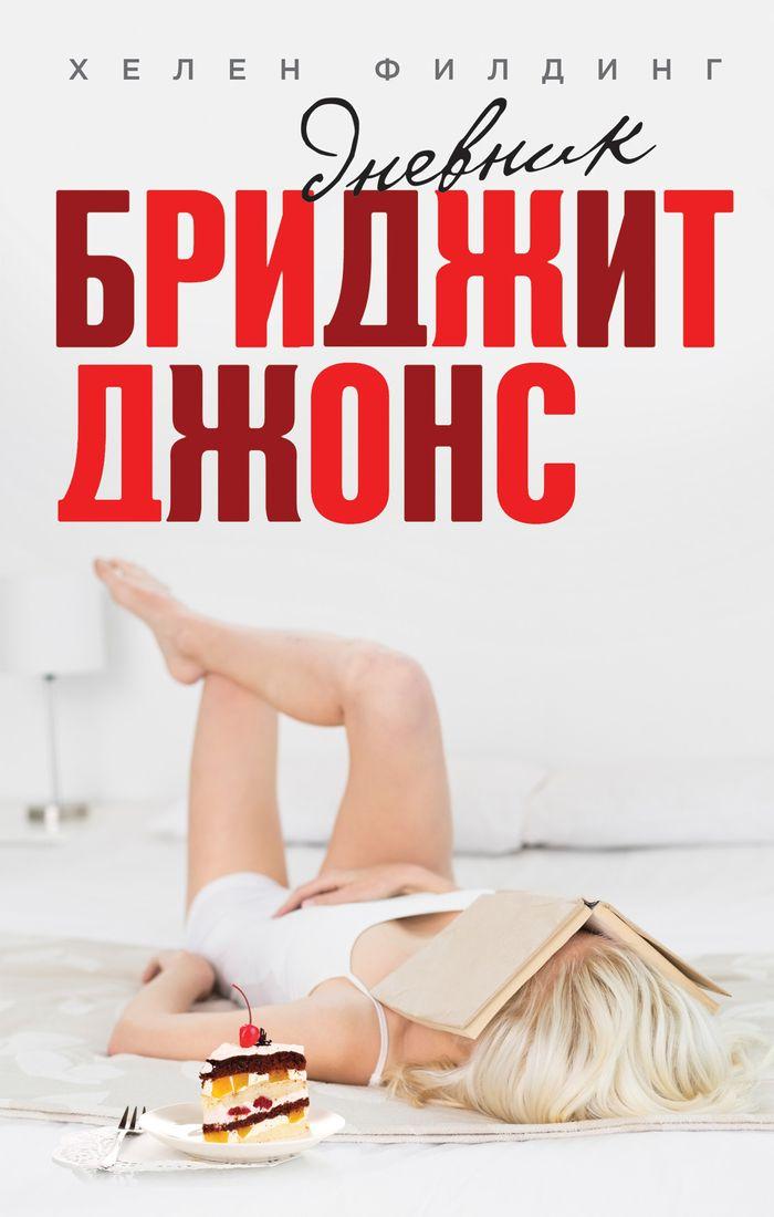 Книга Дневник Бриджит Джонс