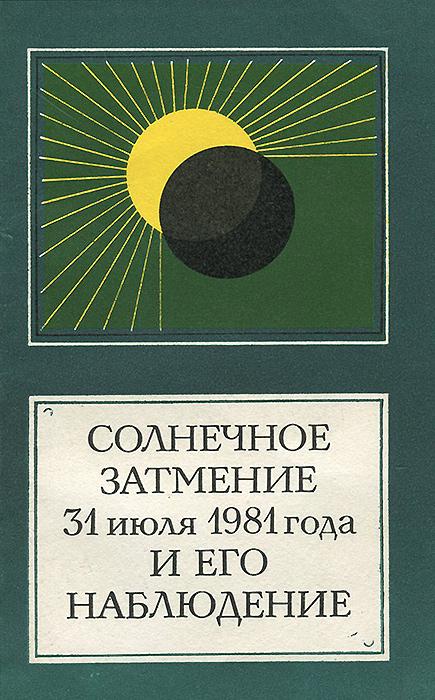 ��������� �������� 31 ���� 1981 ���� � ��� ����������