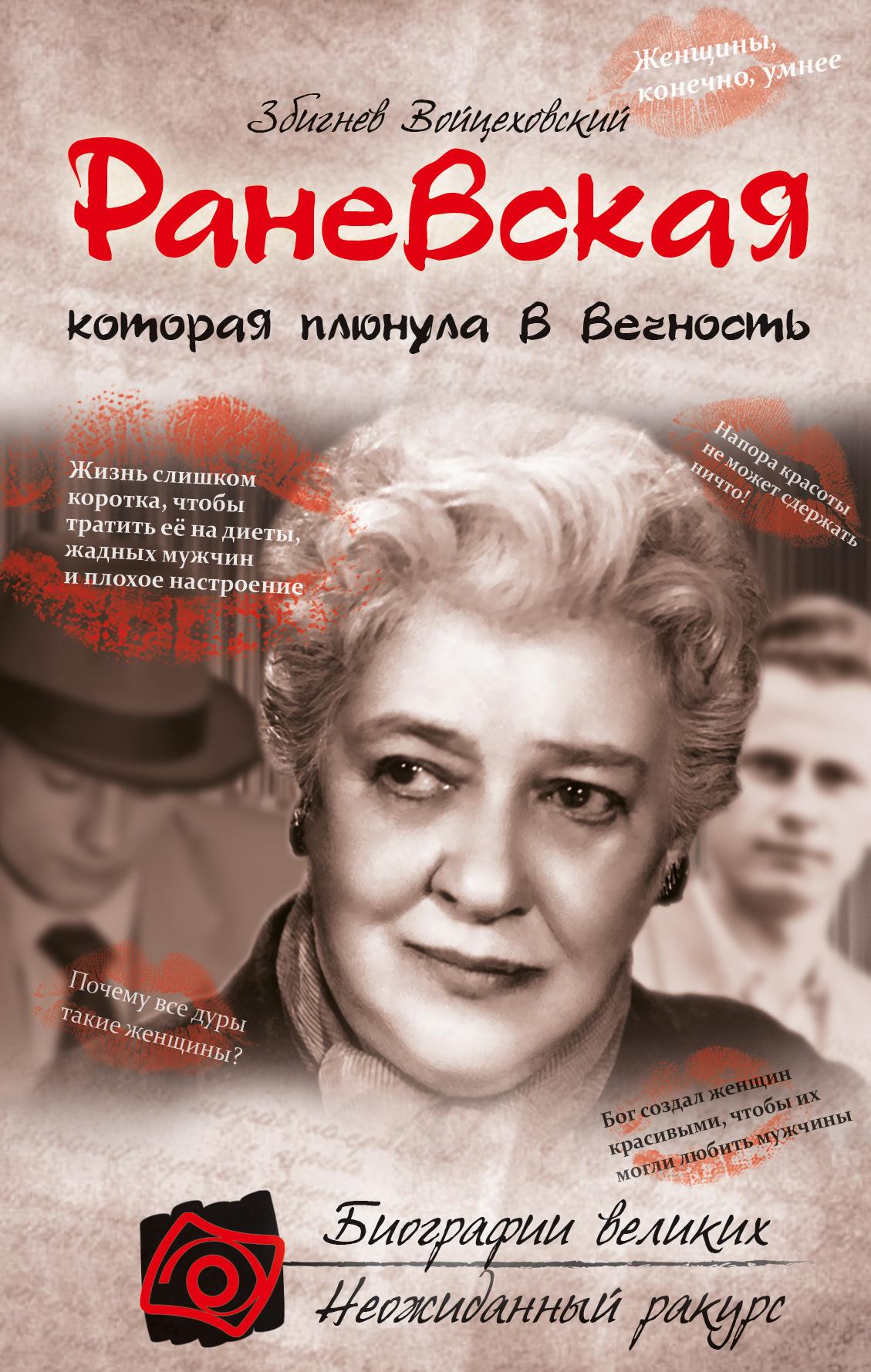 faina-ranevskaya-sudba-shlyuha