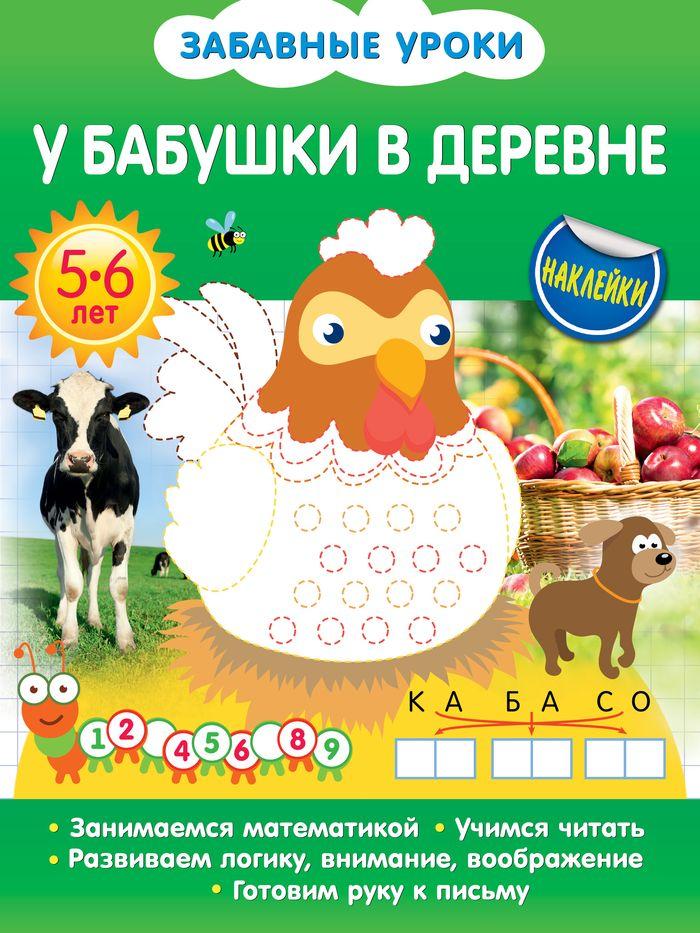 У бабушки в деревне12296407Книга предназначена для детей 5-7 лет, которые уже знают буквы и цифры. Два симпатичных друга, котенок Пушок и щенок Дружок, будут сопровождать ребенка в его играх и занятиях на страницах книги. Вместе с ними ваш малыш побывает в деревне, где встретится с разными животными, увидит много интересных растений, вспомнит или узнает их названия, расширит представление об окружающем мире, выполнит увлекательные задания. Разнообразные задания помогут ребенку с пользой провести свободное время, закрепить навыки, полученные в ходе занятий по подготовке к школе, узнать много нового, а также развить логику, внимание и воображение, расширить кругозор, эффективно подготовиться к школе. Наклейки-награды, сопровождающие пособие, станут хорошим стимулом к дальнейшим занятиям. Адресовано родителям старших дошкольников и их любознательным малышам.