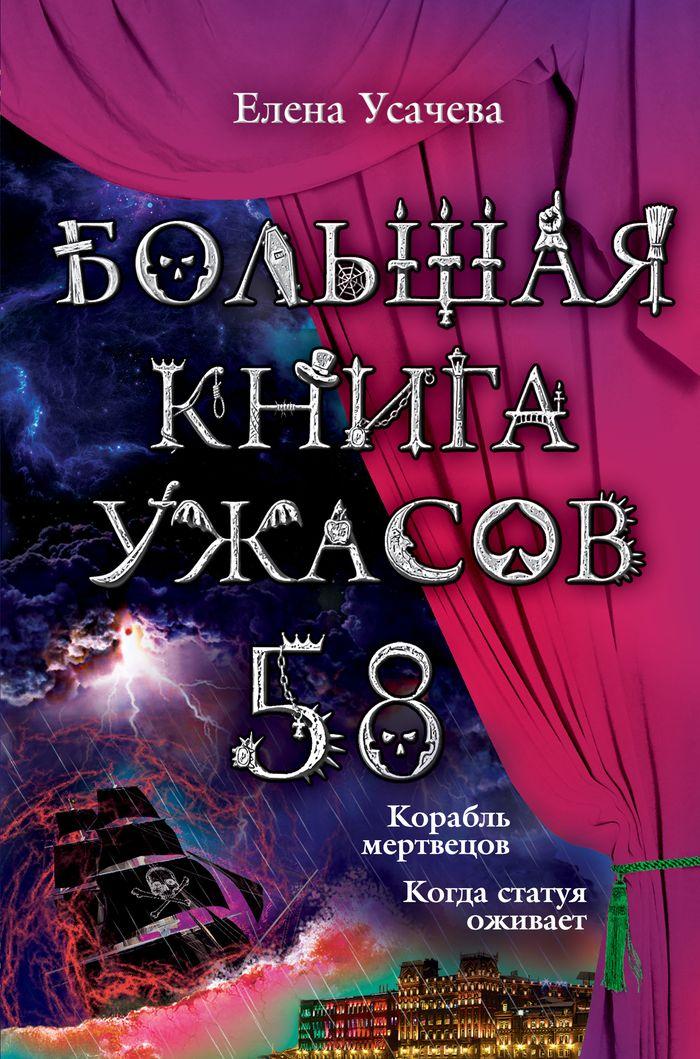 Книга Большая книга ужасов. 58