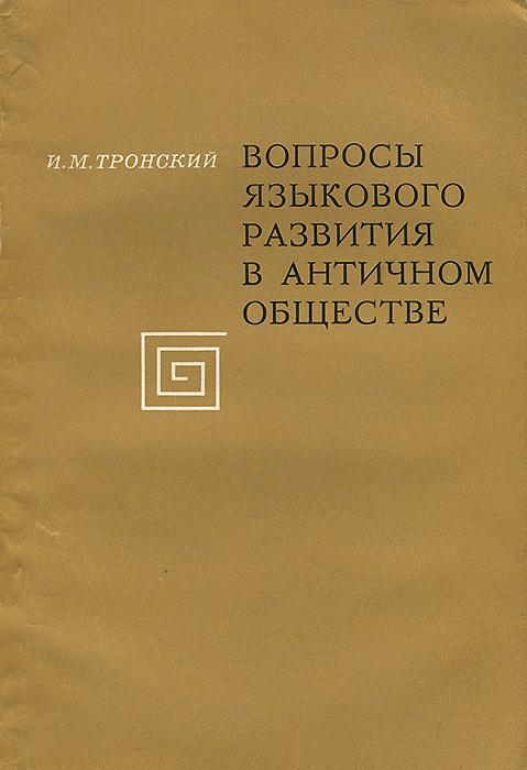 Книга и.м тронский